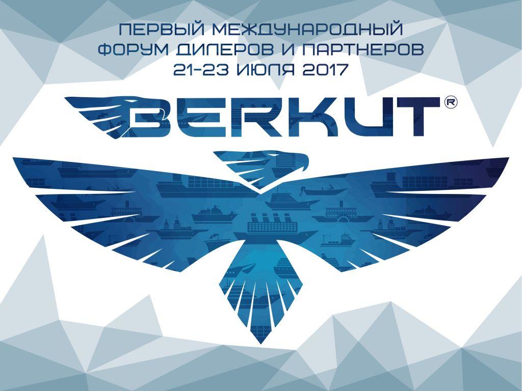 Первый международный форум дилеров и партнеров компании Беркут-Марин.