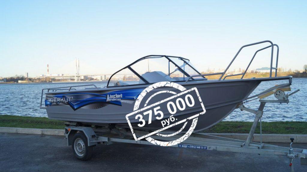 Новая цена L-JacketPro 375 000 руб.