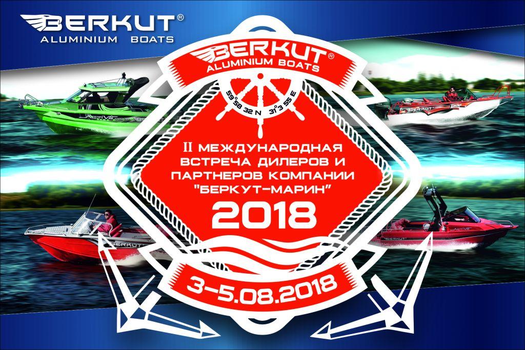 Второй международный форум дилеров и партнеров компании Беркут-Марин.